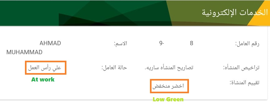 Check Iqama Status (Green) Online, Huroob, Kafeel Name In