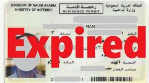 iqama expiration