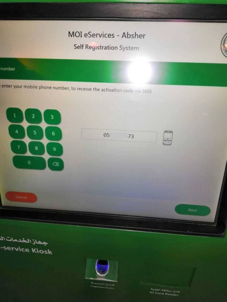 Enter Mobile number in Absher activation machine
