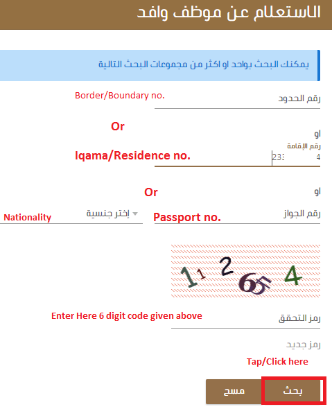 check huroob status online in saudi arabia, check iqama status with border number