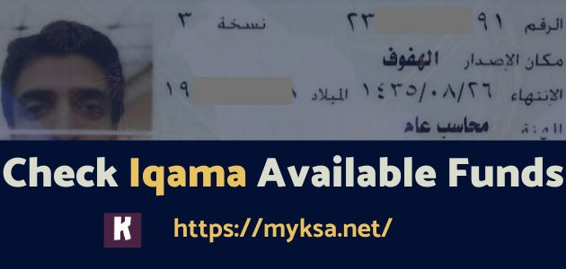 iqam available funds, absher funds, check absher fees