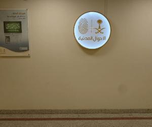 Civil Affairs Office