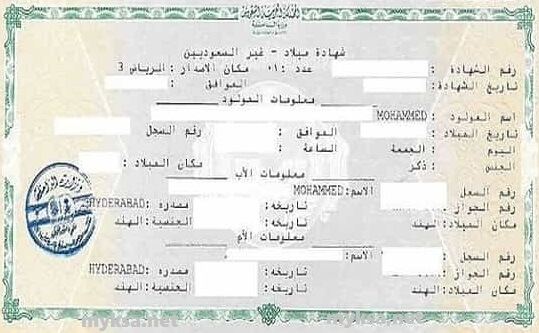 Ahwal al madni birth certificate in Saudi Arabia