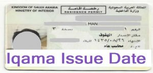 check iqama issue date in saudi arabia
