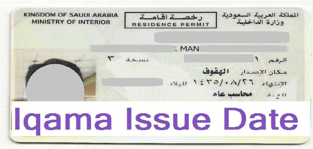 Check Iqama Issue Date - You Will Need It in Saudi Arabia