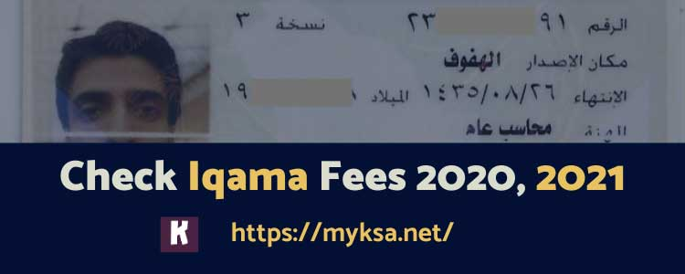 Check Iqama Fees 2020 Online in Saudi Arabia | Updated |