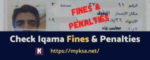 iqama fine, check iqama fine, iqama fines 2020