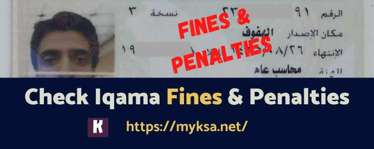 Check Fines On Iqama Online | 2020 | MOI | Absher | MyKSA