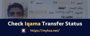 iqama profession change
