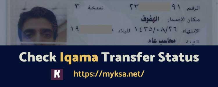 Check Iqama Transfer, Naqal Kafala Online Within 5 Minutes | 2020