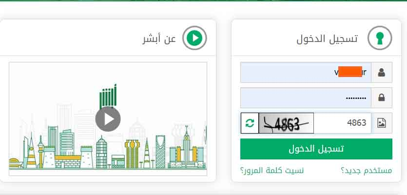 login to absher by entering username and password