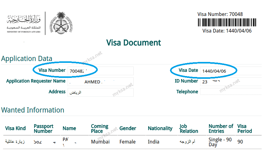 issued visit visa for family by mofa
