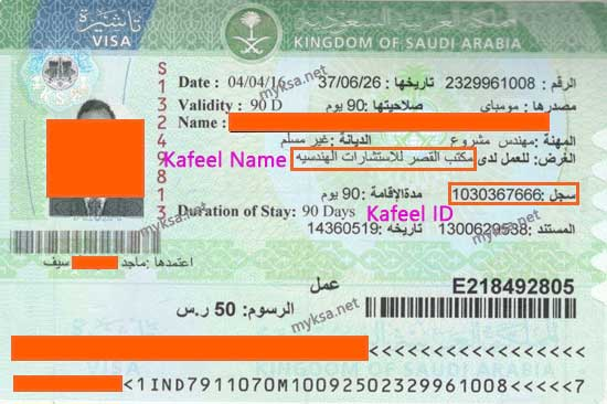 how to check kafeel name in passport