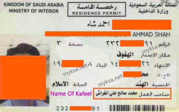 iqama check kafeel name