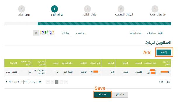 Apply Family Visit Visa Online in Saudi Arabia 2021 | Latest Method