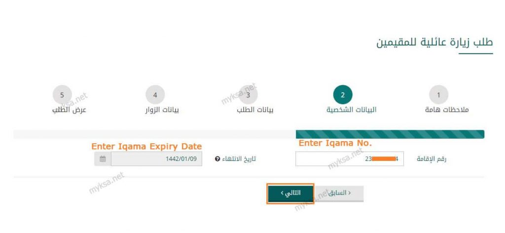 personal details for visit visa