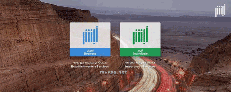 Register Absher Account In Saudi Arabia | Latest 2020 Procedure