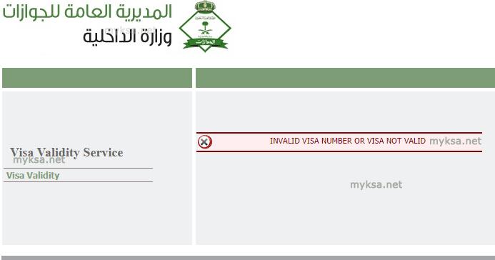 invalid visa entry