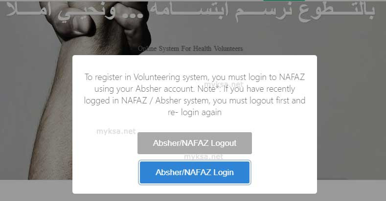 absher account or nafaz account for registration