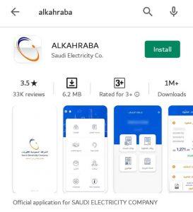 electricity ksa app