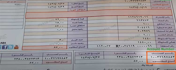 how to pay electricity bill in Saudi Arabia, SEC, saudi electric