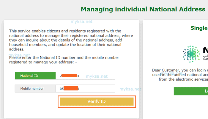 check national address by iqama number