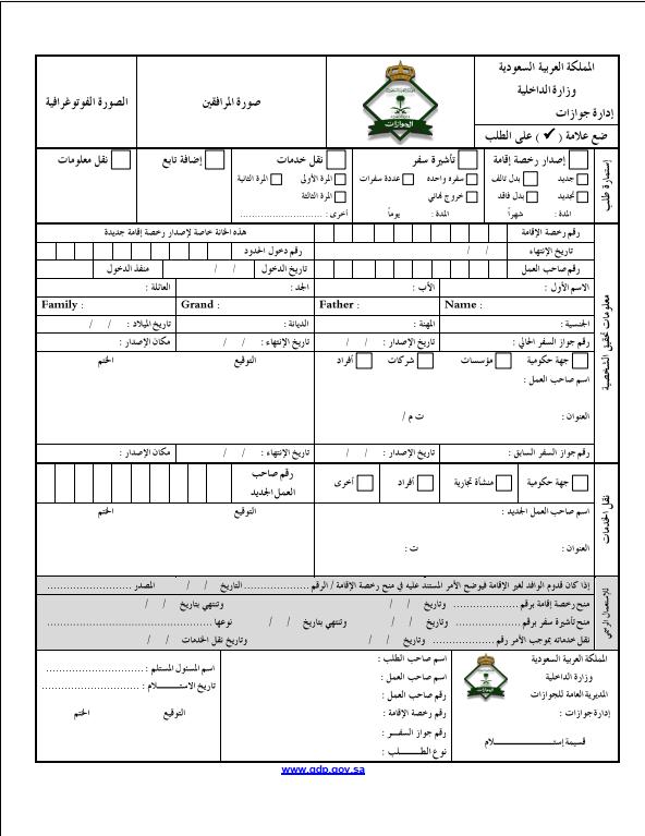 iqama application form front side