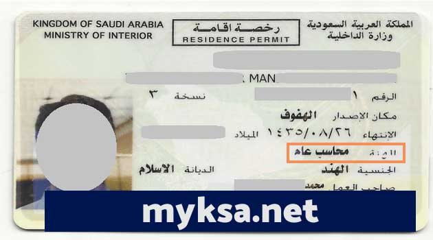 check iqama profession without absher