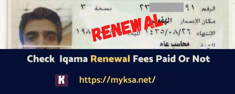 How To Check Iqama Renewal Fees Paid Or Not | MyKSA