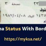 how to check iqama status with passport number
