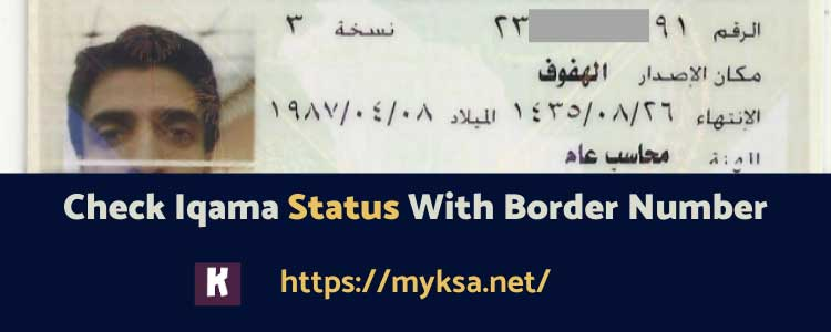 How To Check Iqama status Using Border Number | Passport Number