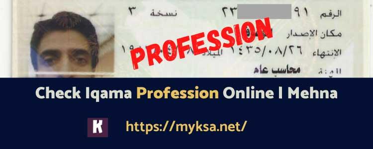 How To Check Iqama Profession | Mehna Online In Saudi Arabia