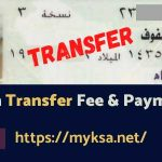 iqama transfering charges in 2020