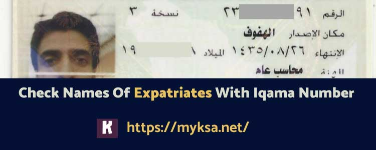 how to find iqama number by name