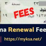 how to pay iqama renewal fees online