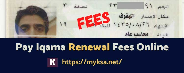 How To Pay Iqama Renewal Fees Online In Saudi Arabia | MyKSA
