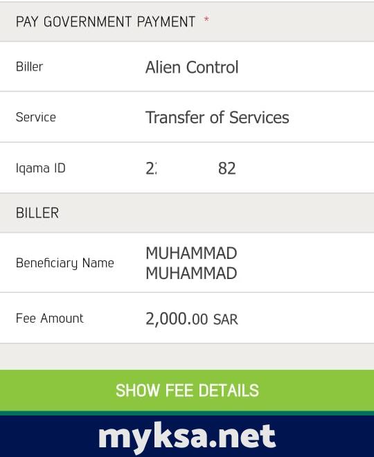 check iqama transfer fee