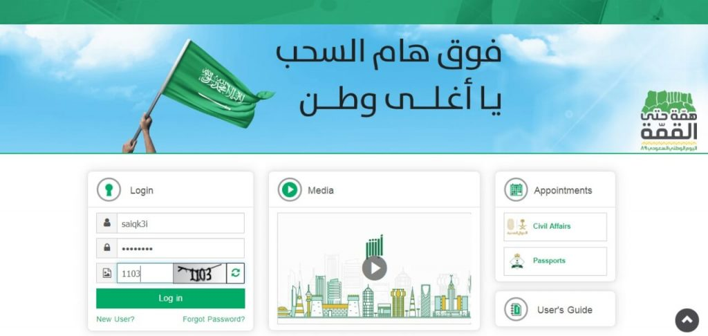 Login to Absher