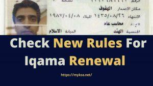 new reules for saudi iqama renewal